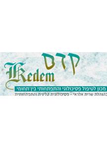 לוגו מכון קדם